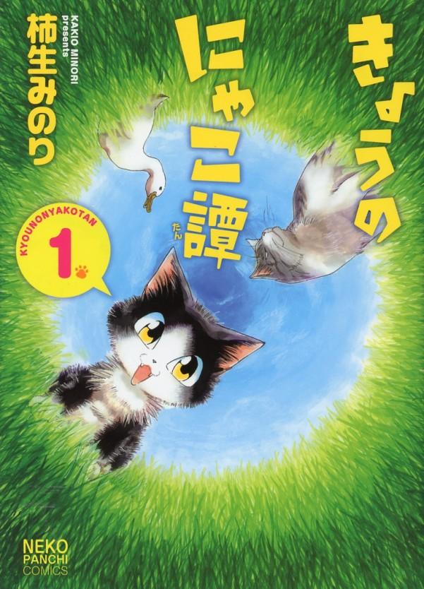 """""""Kyou no Nyakotan"""" Volume 1 by Minori Kakio"""