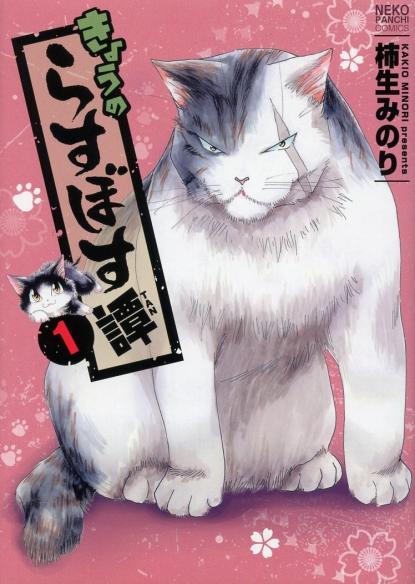 """""""Kyou no Last Boss"""" Volume 1 by Minori Kakio"""