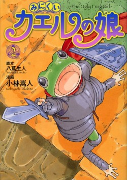 """The Ugly Frog Girl"" Volume 2 by Yatsuko Umuto and Kobayashi Takahito"