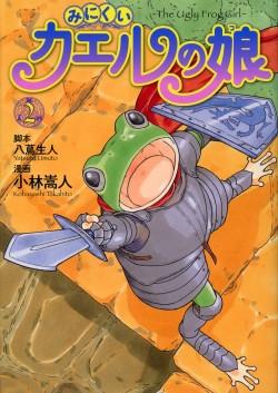 """The Ugly Frog Girl"" Volume 2 by Yatsuko Umuto and Kobayashi Takahito"