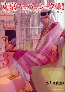 """""""Tokyo Super Sheik-Sama"""" Volume 3 by Wasa Sagiri"""