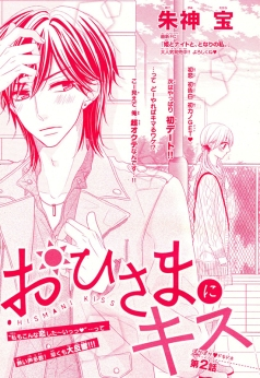 """Hisama ni Kiss"" (A Kiss for the Sun) Chp 2 by Takara Akegami"