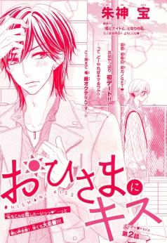 """""""Hisama ni Kiss"""" (A Kiss for the Sun) Chp 2 by Takara Akegami"""