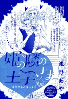 """Hime no Tonari Oujisama"" Last Part by Aya Asano"