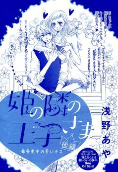 """""""Hime no Tonari Oujisama"""" Last Part by Aya Asano"""