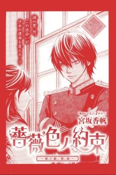 """""""Barairo no Yakusoku"""" Chapter 2"""