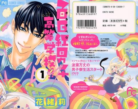 """Sarusuberi Danshi Koutou Gakkou"" Volume 1 by Kaori"