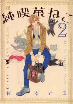 """""""Coffee and Cat"""" Volume 2 by Yukiru Sugisaki"""