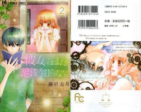 """""""Kanojo wa mada Koi wo Shiranai"""" Volume 2 by Shizuki Fujisawa"""