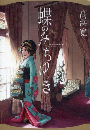 Chou no Michiyuki by Kan Takahama