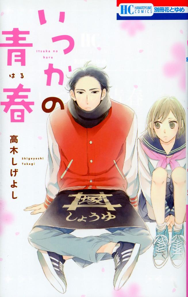 """""""Itsuka no Haru"""" by Shigeyoshi Takagi"""