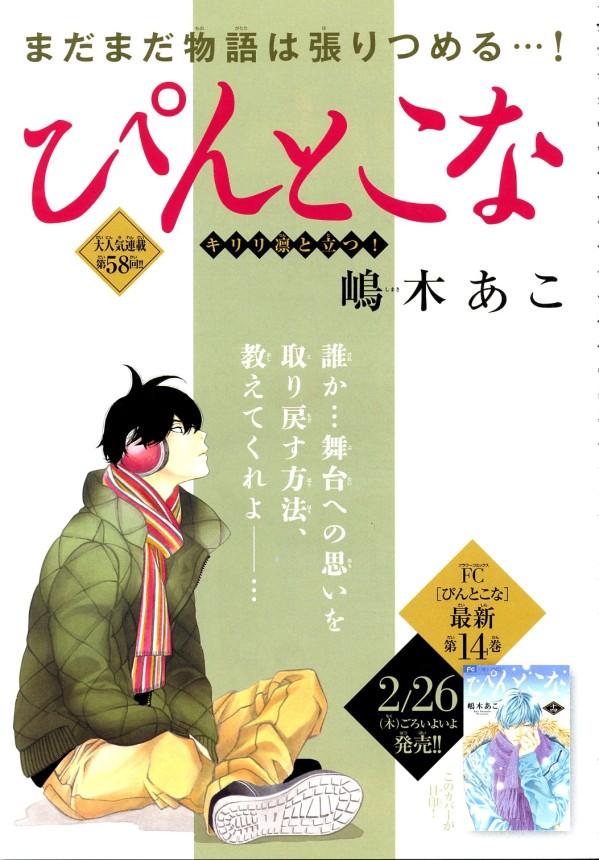 """Pintokona"" Chapter 58 by Ako Shimaki"
