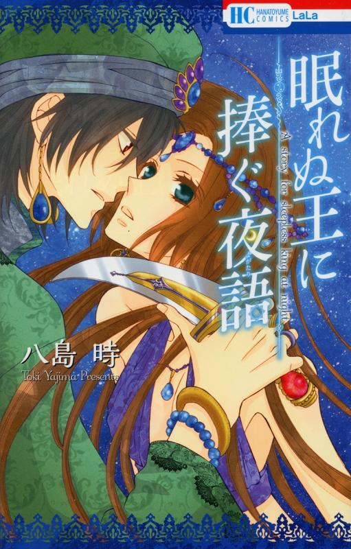 Nemurenu_Ou_ni_Sasagu_Yogatari_Cover