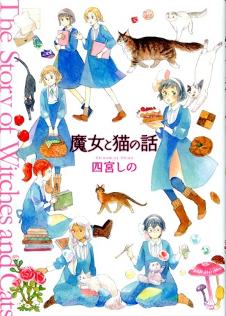 """Majo to Neko no Monotagari"" / The Story of Witches and Cats"" by Shino Shinomiya"