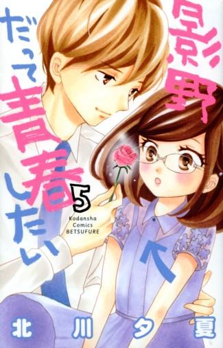"""""""Kageno Datte Seishunshitai"""" Volume 5 by Yuka Kitagawa"""