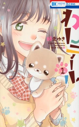 """""""Wan Tail"""" Volume 1 by Yuki Shiwasu"""