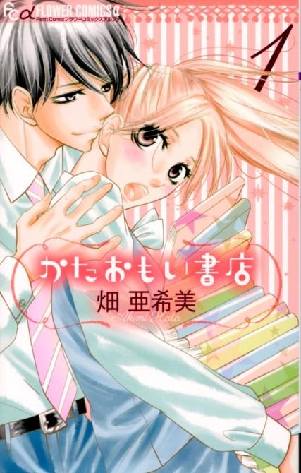 """Kataomoi Shoten"" Volume 1 by Akimi Hata"