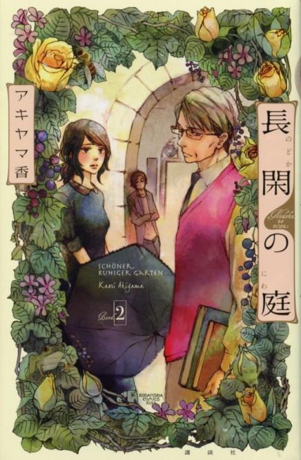 """Nodoka no Niwa"" Volume 2 by Kore Akiyama"
