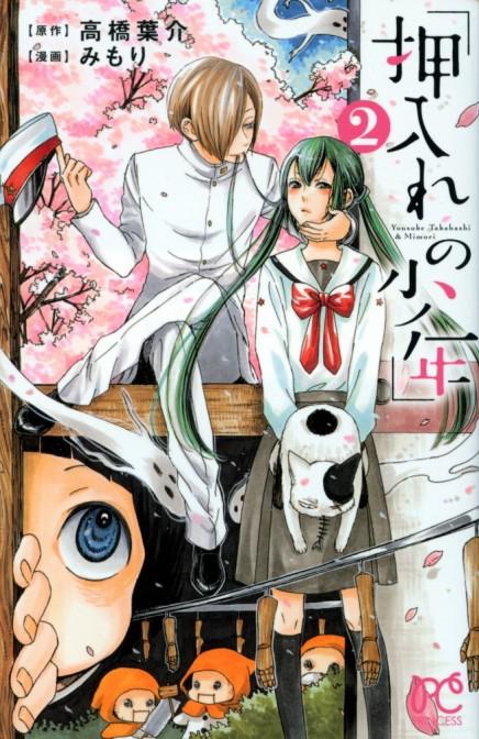 """""""Oshire no Shounen"""" Volume 2 by Yousuke Takahashi"""
