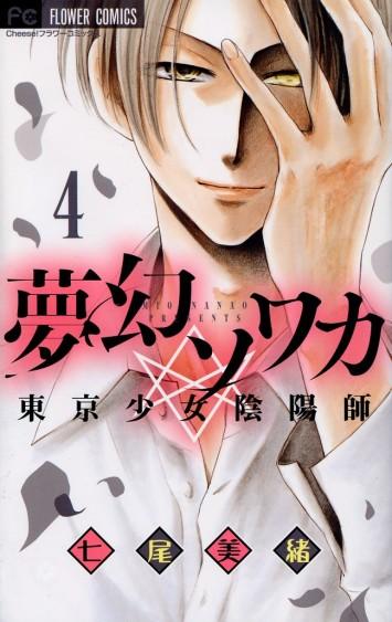 Gensou Sowaka Volume 4 Mio Nanao