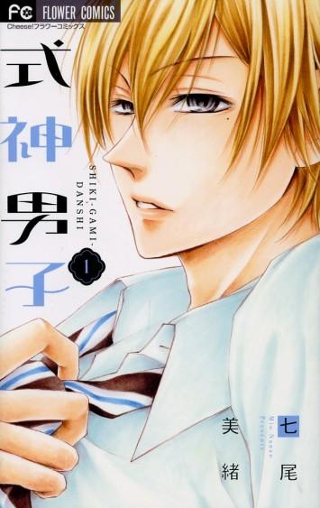 Shikigami Danshi Volume 1 by Mio Nanao