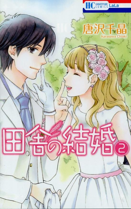 Inaka no Kekkon Volume 2 by Chiaki Karasawa