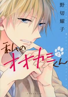 """""""Watashi no Ookami-kun"""" Volume 2 by Yoko Nogiri"""