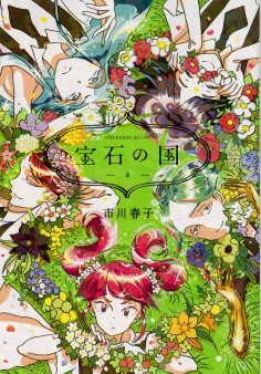 """Hoseki no Kuni"" Volume 4 by Haruko Ichikawa (The cover is sparkly!)"