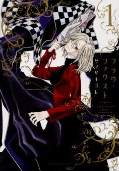 """Frau Faust"" by Kore Yamazaki"