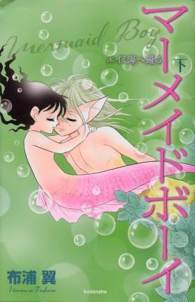"""Mermaid Boy"" Volume 2 by Tsubasa Nunoura"
