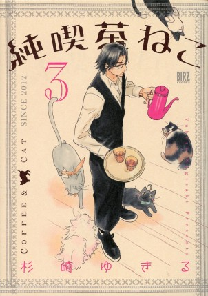 """""""Coffee Cat"""" volume 3 byt Yukiru Sugisaki"""