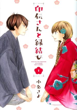 """""""Inden-san to Enmusubi"""" Volume 1 by Sato Koito"""
