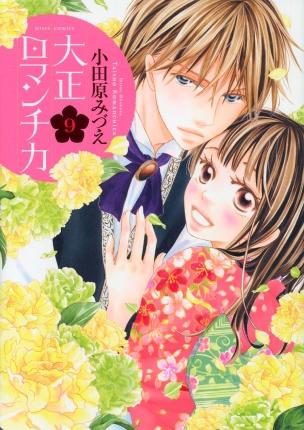 """Taisho Romance"" Volume 9 by Mizue Odawara"