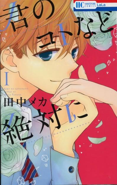"""""""Kimi no Koto nado Zettai ni"""" Volume 1 by Meca Tanaka"""