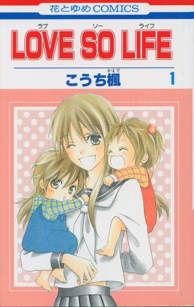 """Love so Life"" Volume 1 by Kaede Kouchi"