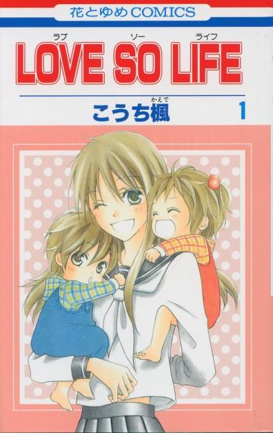 """Love so Life"" Volume 1 by Kaede Kouchi"