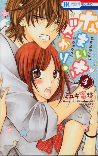 """Namaikizakari"" Volume 4 by Miyuki Mitsubashi"