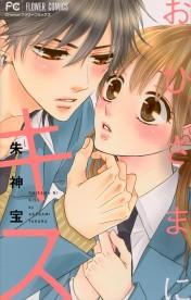 """""""O'Hisama ni Kiss"""" by Akegami Takara"""