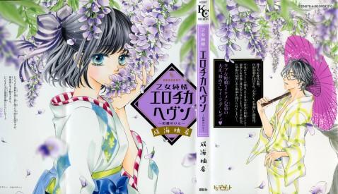 """""""Otome Junjou -- Erotica Heaven"""" Volume 1 by Yuki Narumi"""