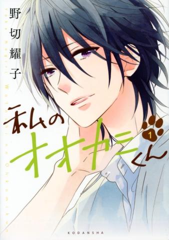"""Watashi no Ookami-kun"" Volume 1 by Youko Nogiri"