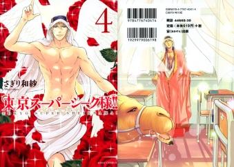 """""""Tokyo Super Sheiksama!!"""" Volume 4 by Wasa Sagiri"""