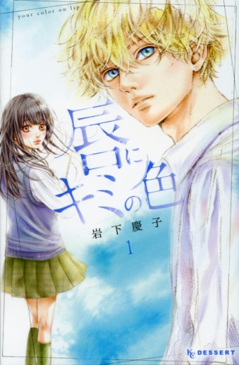 """Kuchibiru ni Kimi no Iro"" (You Color on my Lips) Volume 1 by Keiko Iwasshita"