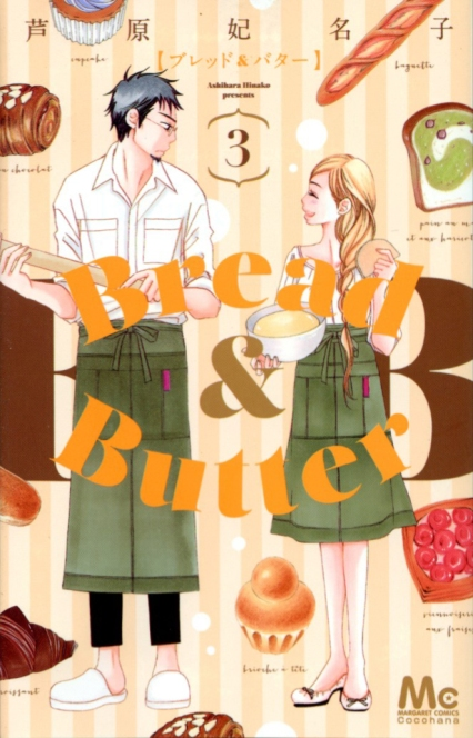 """Bread & Butter"" Volume 3 by Hinako Ashihara"