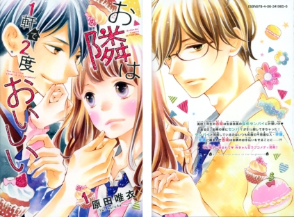 """You may Love Either of the Neighbors"" Volume by Yui Harada"
