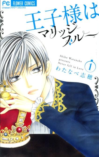 """Oujisama wa Marriage Blues -- Never Fall in Love"" by Shiho Watanabe"