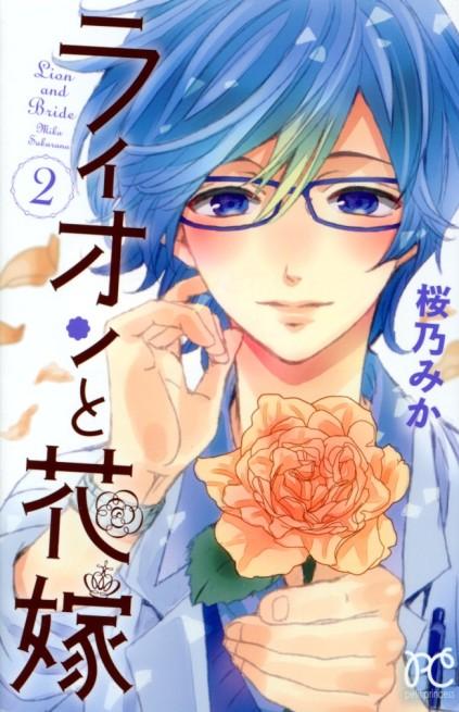 """Lion and Bride"" Volume 2 by Mika Sakurano"