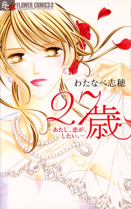 """27-sai -- Atashi, Watashitai"" (I'm 27 and I want to know Love"" by Shiho Watanabe"