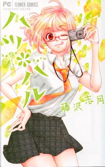 """""""Hatsu * Haru"""" Volume 4 by Shisuki Fujisawa"""