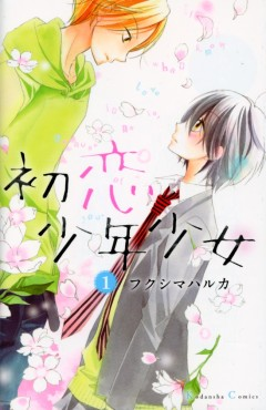 """""""Hatsukoi Shounen Shoujo"""" Volume 1 by Haruca Fukushima"""