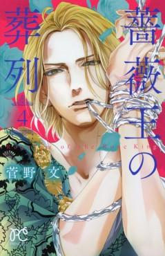 """""""Baraou no Souretsu"""" Volume 4 by Aya Kanno"""